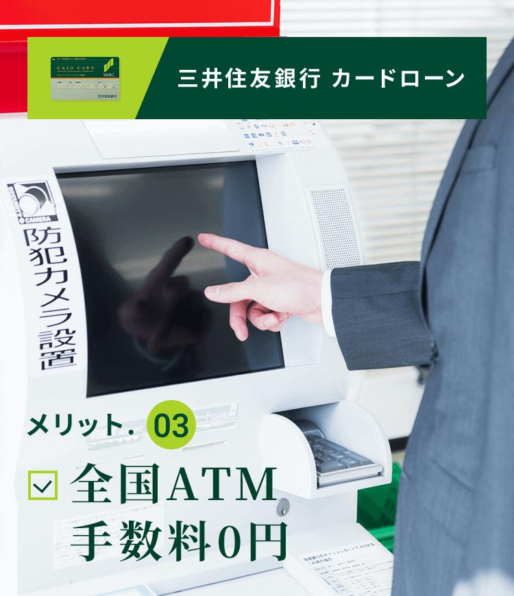 三井住友銀行 おまとめ ローン